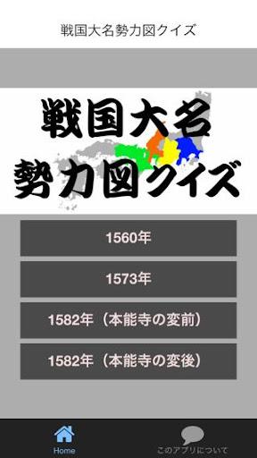 歴史・雑学!戦国大名(戦国武将)勢力図クイズ