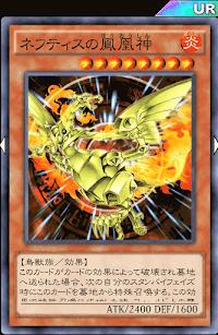 ネフティスの鳳凰神