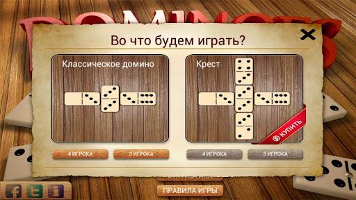 Dominoes Elite screenshot 2