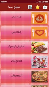 Sama Kitchen 3 Mod APK (Unlimited) 1