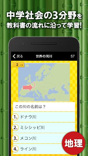 中学社会 地理・歴史・公民