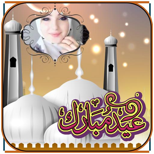 Eid Mubarak photo frame 2017