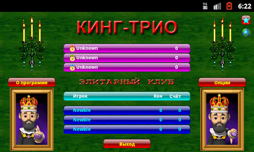 Кинг втроем, King-Trio- screenshot thumbnail