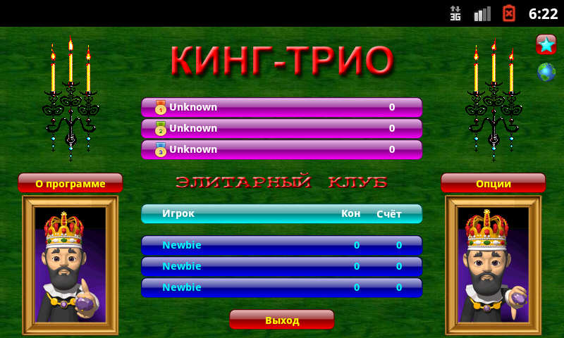 Кинг втроем, King-Trio- screenshot