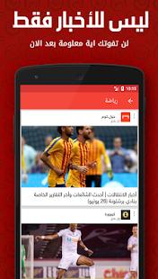 أخبار مصر العاجلة - náhled