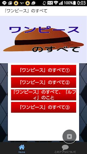 「ワンピース」の全て Ver2