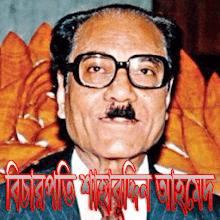 বিচারপতি শাহাবুদ্দিন আহমেদ - Shahabuddin Ahmed Download on Windows