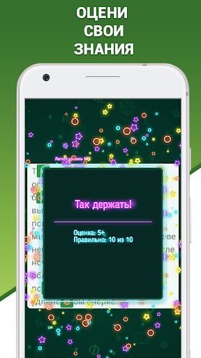 Грамотей 2 Диктант по русскому языку для взрослых screenshot 2