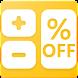 割引計算機 - 消費税・割引のアプリ