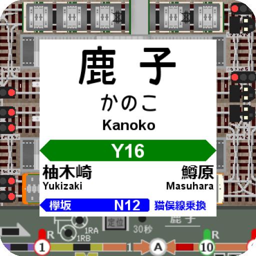 掌内鉄道 鹿子駅