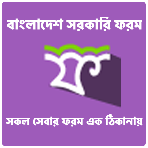 Govt Forms (সরকারি ফর্ম) file APK for Gaming PC/PS3/PS4 Smart TV