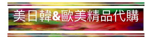 G&W(美日韓&歐美精品代購)封面主圖
