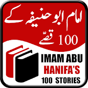 Imam Abu Hanifa k 100 Qissay