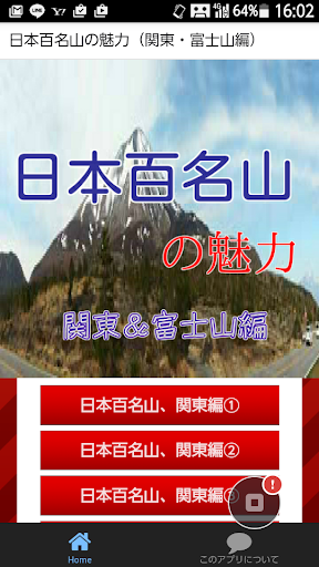 日本百名山の魅力(関東・富士山編)