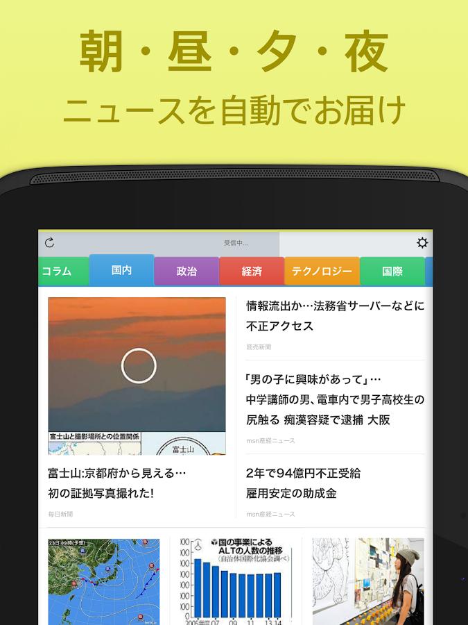 スマートニュース/圏外でもニュースサクサクSmartNews- スクリーンショット