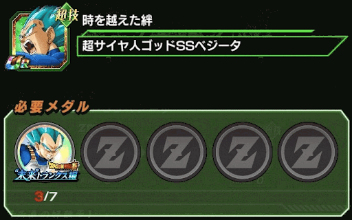 【サイヤ人の執念】超サイヤ人ゴッドSSベジータ