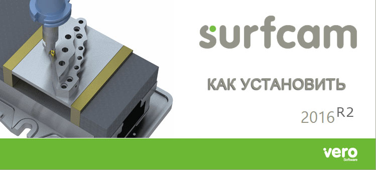 Как установить SURFCAM Traditional 2016 R2