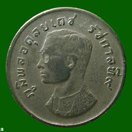 เหรียญมหาบพิตร หลังครุฑ ปี๑๗........เคาะเดียวแดง