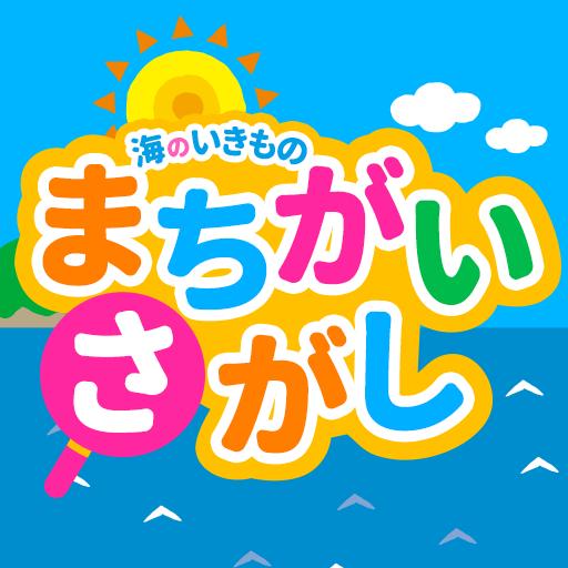親子で遊ぼう!海のいきもので「間違い探し」 教育 App LOGO-硬是要APP