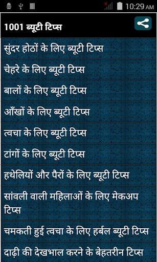 1001 Beauty Tips in hindi
