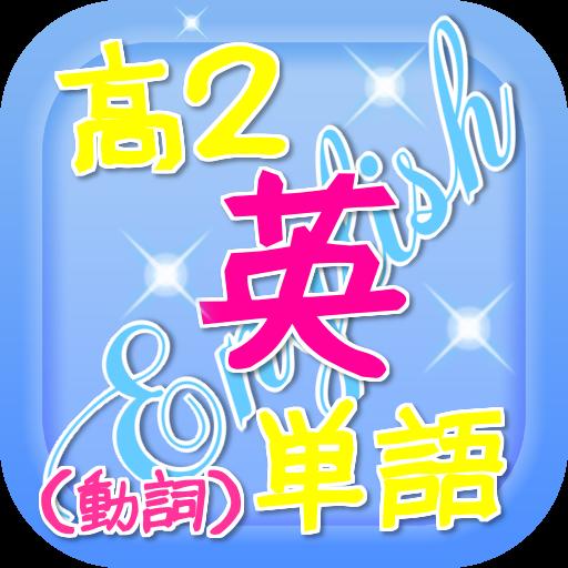 教育の高校2年 英単語暗記クイズ(動詞編) LOGO-記事Game