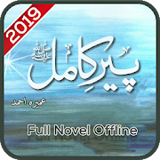 Peer e kamil Novel: Umera Ahmed Best Novel