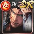 錦山彰(SR)
