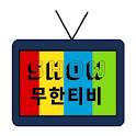 무한티비 - 무료티비 다시보기 icon