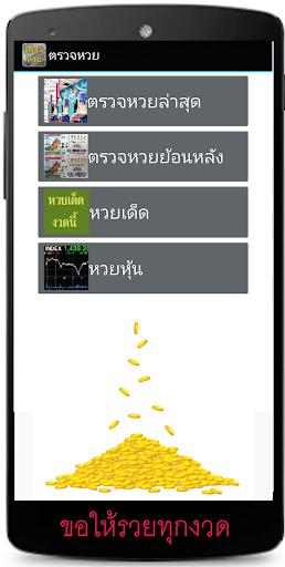 免費下載新聞APP|ตรวจหวย app開箱文|APP開箱王