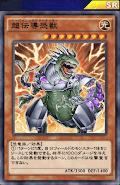 超伝導恐獣