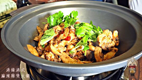 港緣港式麻辣雞煲火鍋 不用飛香港在高雄就能享受的一鍋兩吃 再訪率極高的港式湯鍋