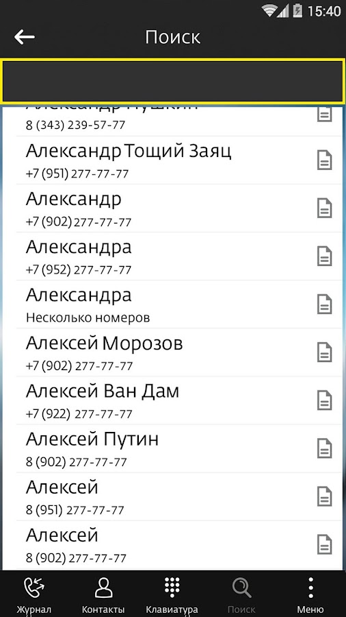 Дом.ru Phone- screenshot