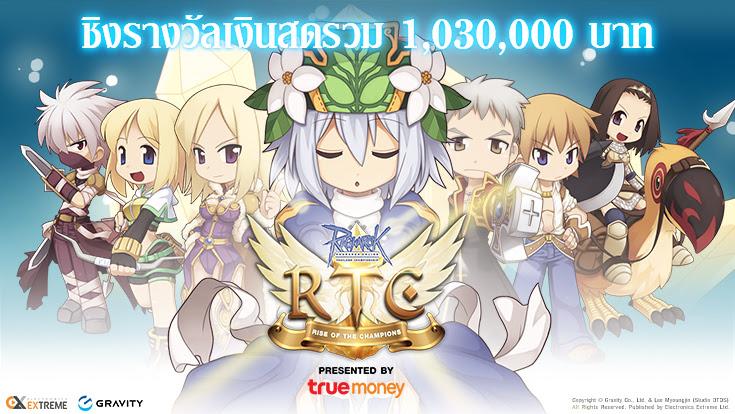 [RO EXE] รายละเอียดการแข่ง RTC 2016: Rise of the Champions เส้นทางสู่เงินรางวัลกว่า 1,030,000 บาท!