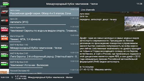 Screenshot 4 OTT Navigator IPTV 1.4.2 APK PAID
