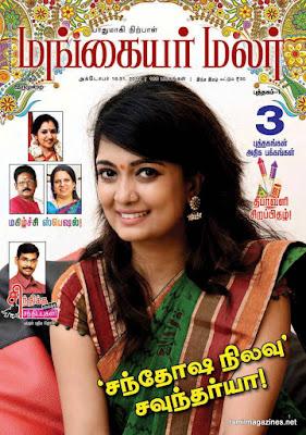 Tamil Fortnightly Magazine Mangayar Malar
