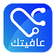 Download عافيتك - Afitak For PC Windows and Mac