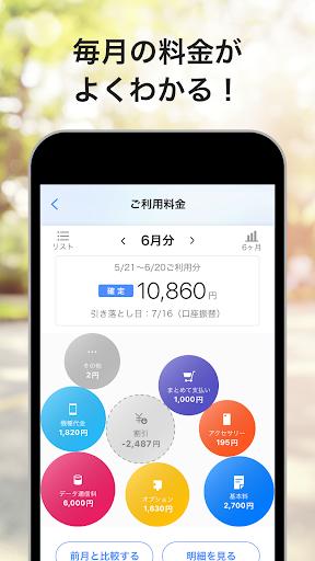 My SoftBank screenshots 1