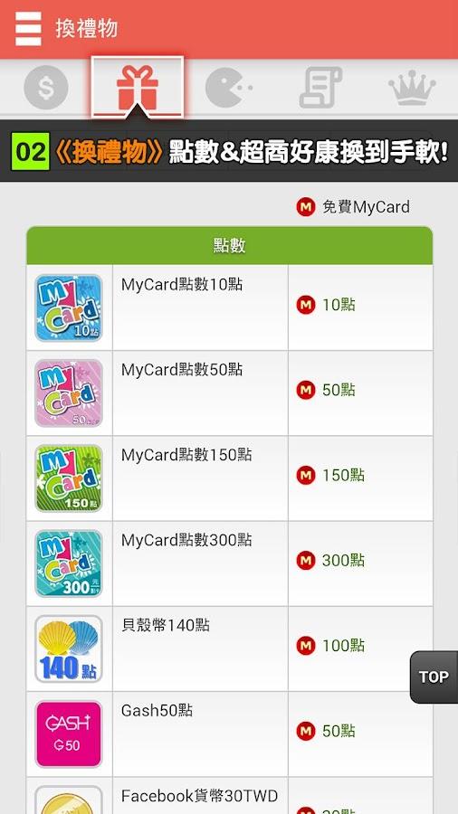 免費MyCard - Google Play Android 應用程式