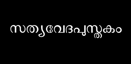 Malayalam Bible - Apps on Google Play
