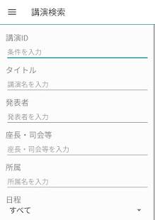 第34回JSCRS学術総会(jscrs34) for PC-Windows 7,8,10 and Mac apk screenshot 2