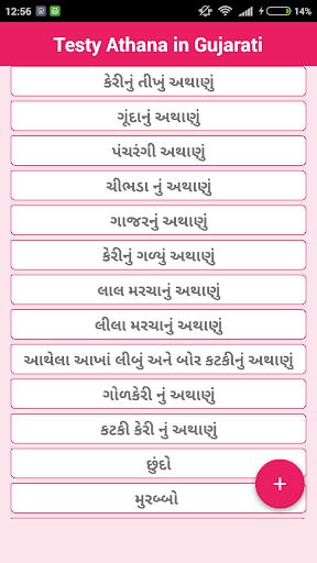 Athana Recipes in Gujarati
