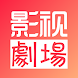 影視劇場-最新最熱華語電視劇