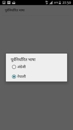 नेपाल संविधान २०७२