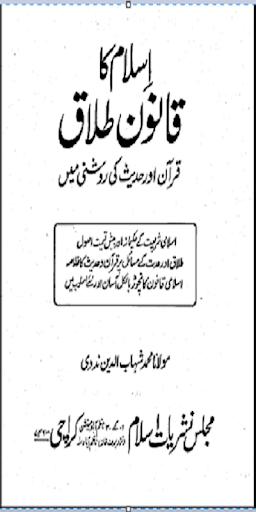 Talaq Aur Haq Mehr