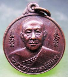 เหรียญพระอาจารย์อ๊อด วัดสายไหม ปทุมธานี ปี2553