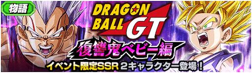 ドラゴンボールGT 〜復讐鬼ベビー編〜