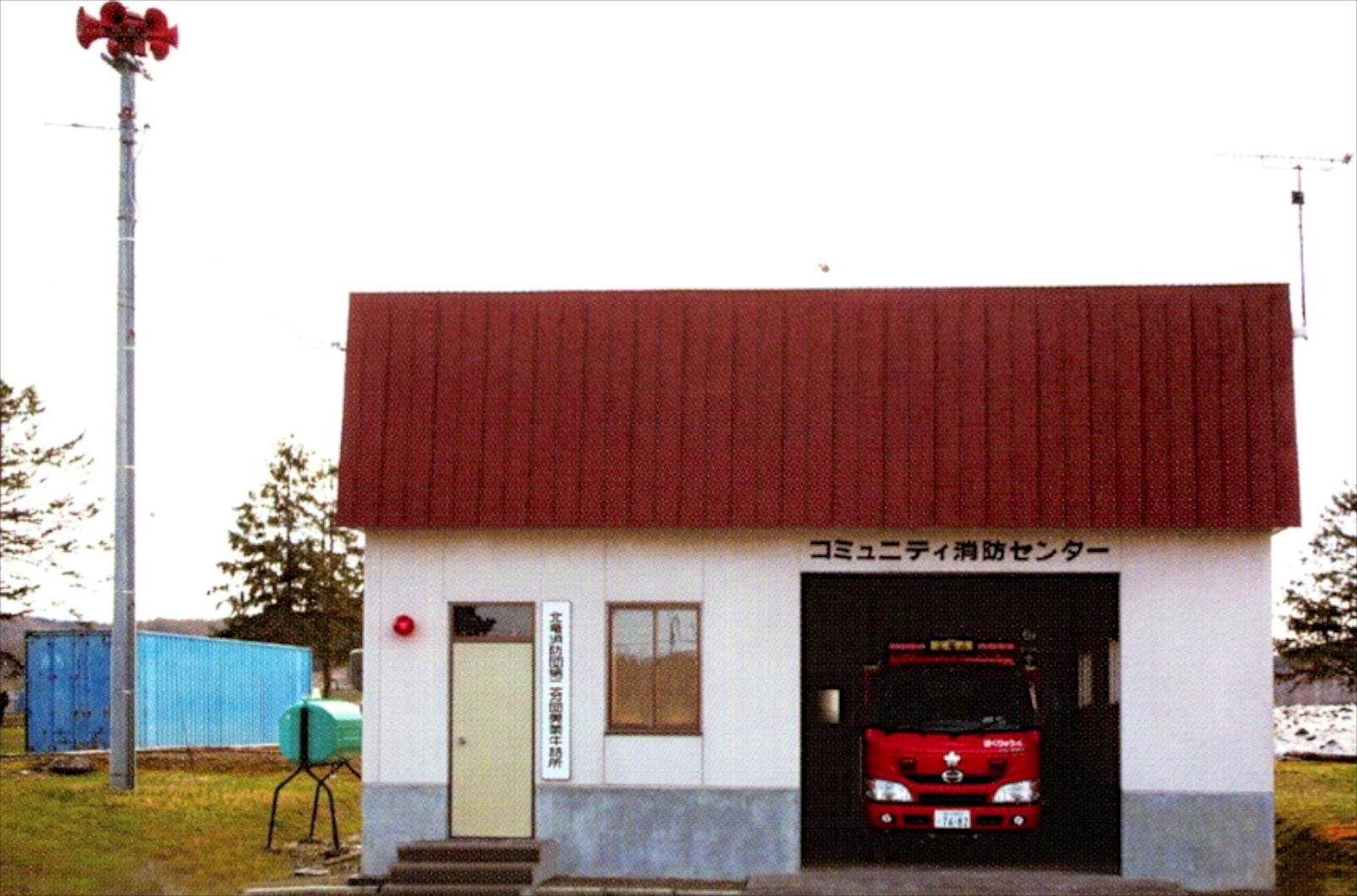 Photo: 北竜消防