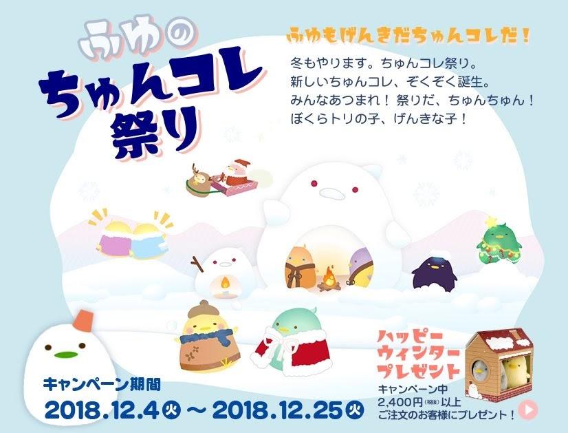 ブロッコリー「ふゆのちゅんコレ祭り」