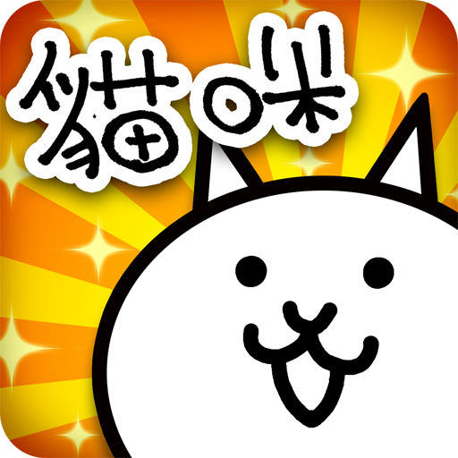 貓咪大戰爭 (game)