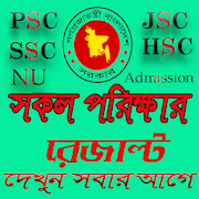 HSC,SSC,JSC,PSC -সকল পরীক্ষার রেজাল্ট মার্কশিট সহ